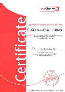 Сертификат на продукцию Protherm