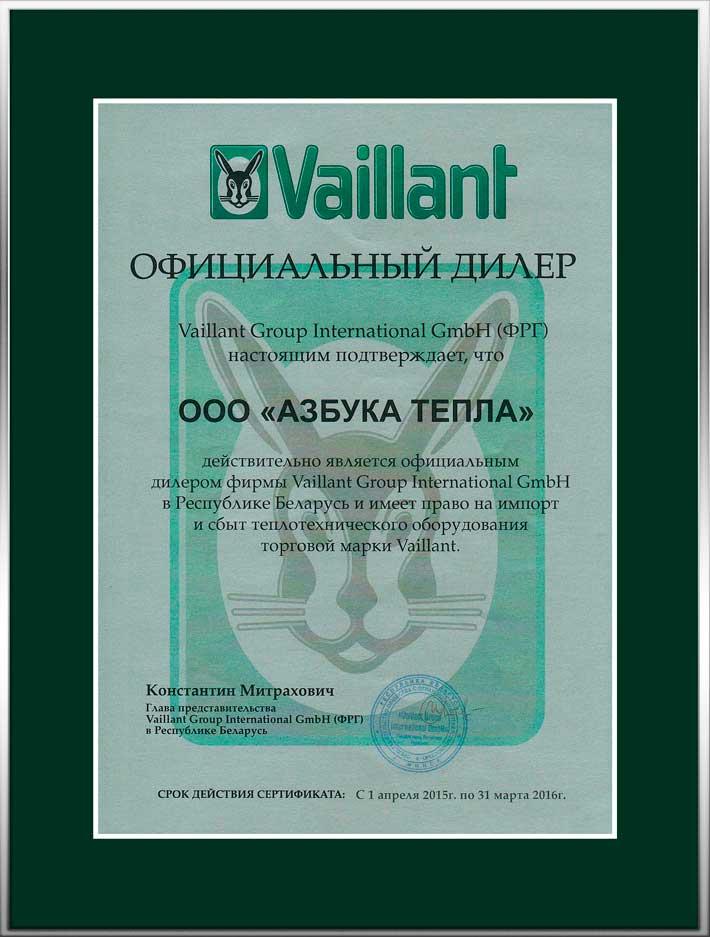 Сертификат: Азбука Тепла Официальный Дилер отопительного оборудования т.м. Vaillant в Республике Беларусь
