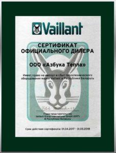 Сертификат официального дилера Vaillant в Республике Беларусь