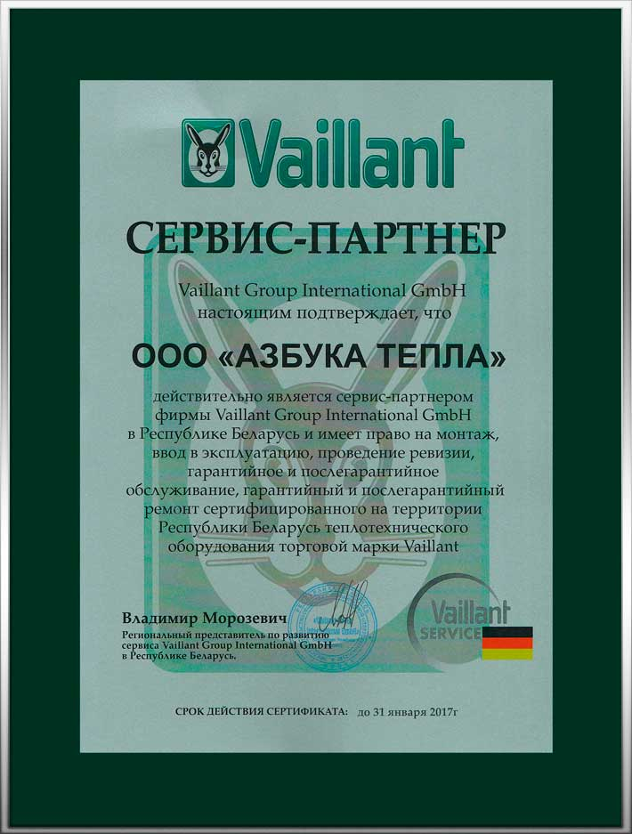 Сертификат: Азбука Тепла сервис-партнер по обслуживанию котлов т.м. Vaillant
