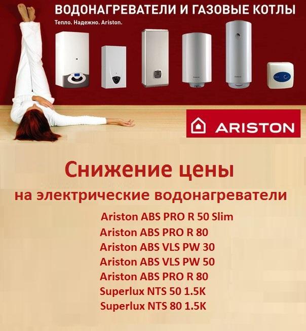 Акция на водонагреватели ARISTON