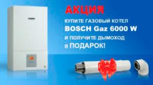 Акция на газовые котлы Bosch серии GAZ 6000 - дымоход в подарок!