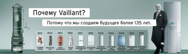 Лучшие цены на газовые котлы Vaillant у первого поставщика в Минске