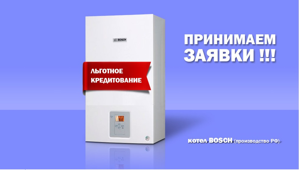 Акция на газовые котлы Bosch