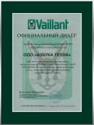 Поставщик Vaillant - сертификат