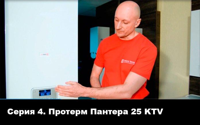 Котел Protherm Пантера 25 KTV