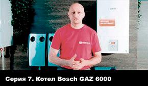 Серия № 7. Котел BOSCH GAZ 6000