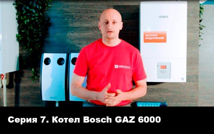 Котел BOSCH GAZ 6000