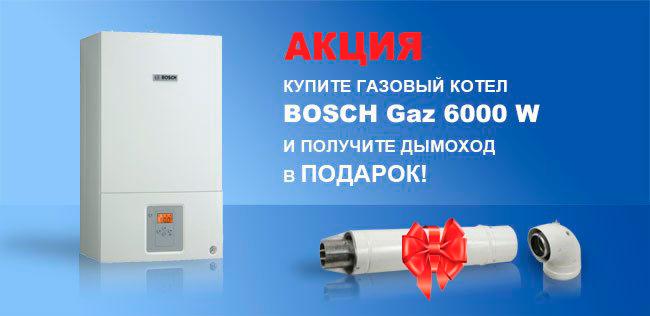 Акция на газовые котлы BOSCH по низкой цене.