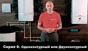 Серия № 9. Одноконтурный или двухконтурный?