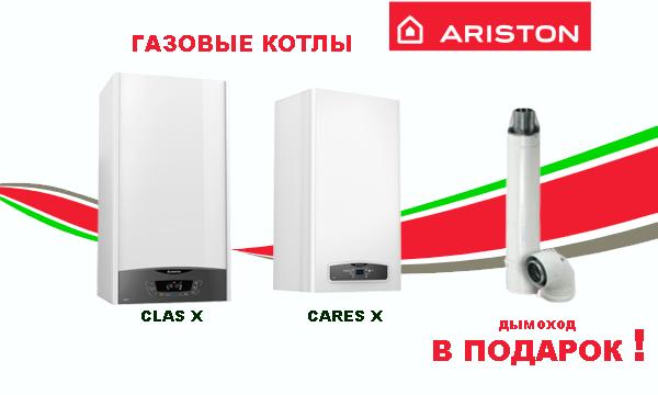 Акция на газовые котлы Ariston - дымоход в подарок!