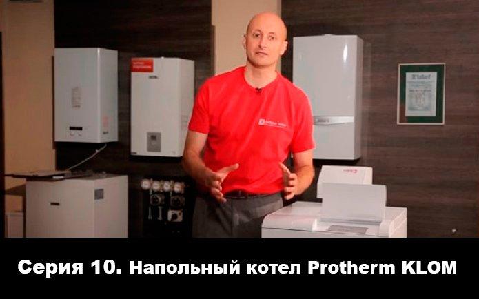 Видео обзор напольного котла Protherm KLOM