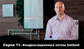 Серия № 11. Обзор - конденсационный котел Vaillant