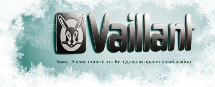 Vaillant - правильный выбор котла для отопления!