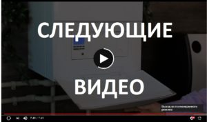Все видео о отопительном оборудовании