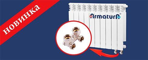 Алюминиевые радиаторы Armatura с нижним подключением