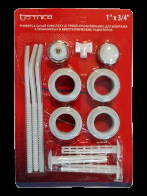 Комплект пробок Termica SUIT 1 x 3/4 (футорки) с кронштейнами для подключения радиаторов