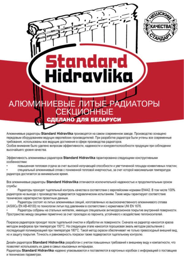 алюминиевые радиаторы отопления Стандарт Гидравлика
