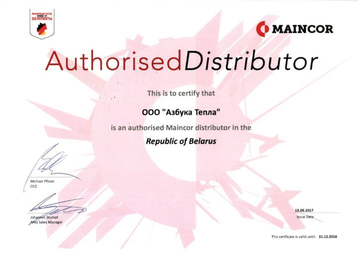Сертификат дистрибьютера maincor