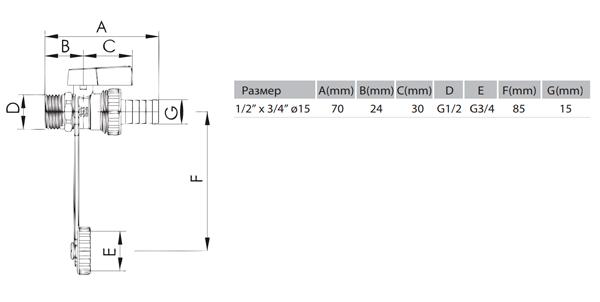 Схема дренажного крана Arco