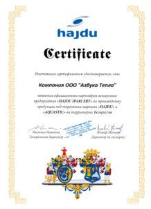 Сертификат официального партнера Hajdu (Aquastic)
