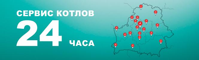Сервис Азбуки Тепла 24 часа по всей Республике Беларусь