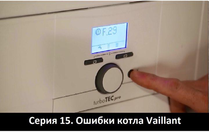 Видео 15. Ошибки газового котла Vaillant