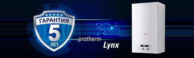 Акция на газовый котел Protherm Lynx Рысь