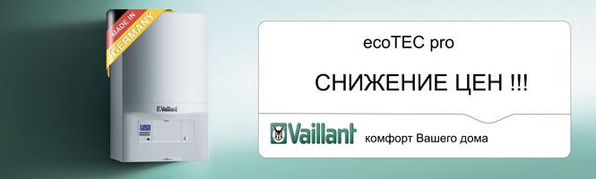 Снижение цен на конденсационные котлы Vaillant серии ecoTEC PRO