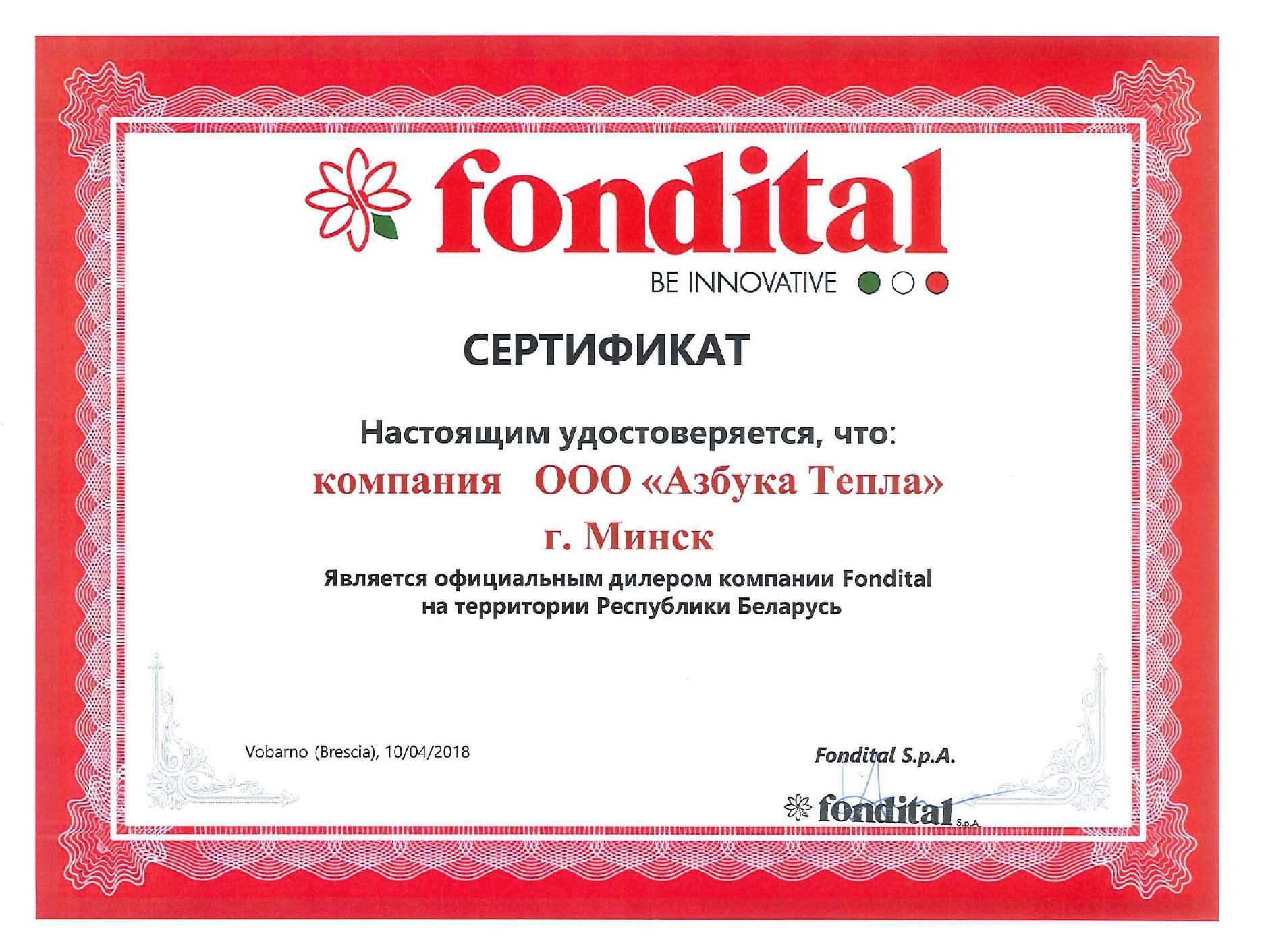Сертификат дилера завода Fondital