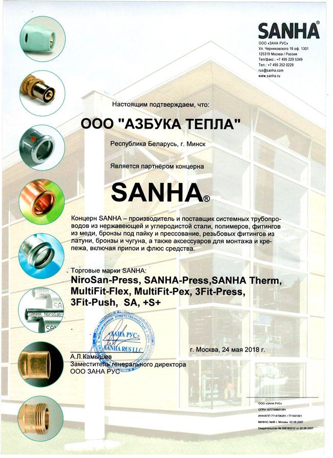 Азбука Тепла - официальный партнер концерна SANHA