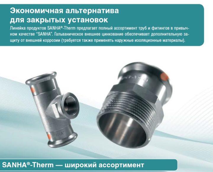 трубы и фитинги из стали для отопления SANHA Therm
