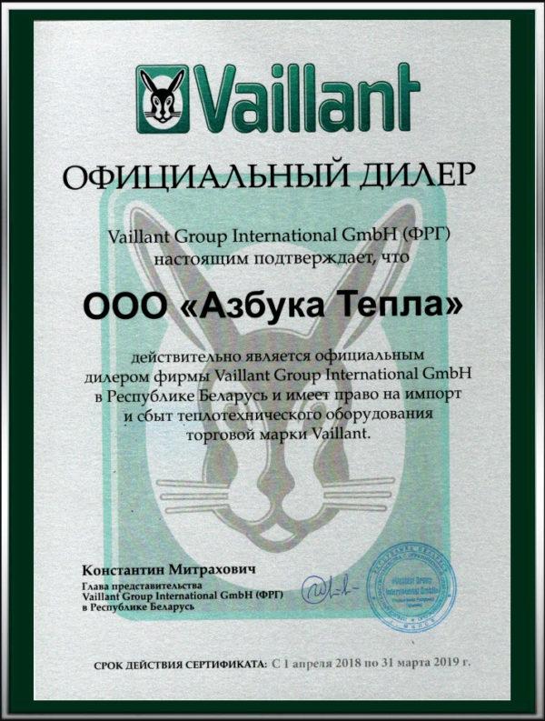 Официальный дилер Vaillant в Беларуси компания ООО Азбука Тепла