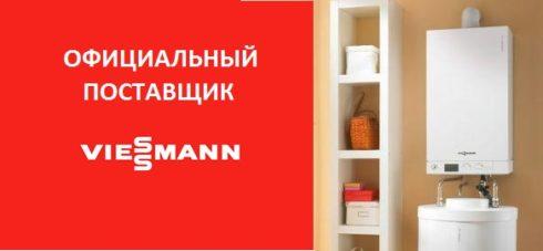 Азбука Тепла официальный поставщик импортер viessmann
