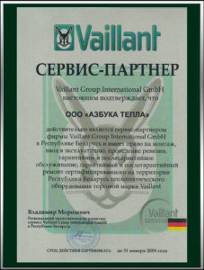 Официальный сервис-партнер Vaillant в Беларуси - ООО Азбука Тепла