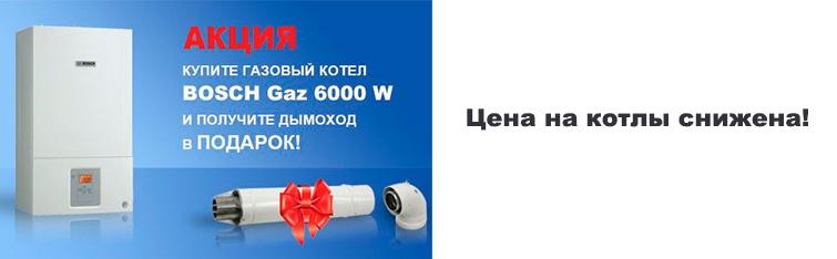 Акция на котлы Bosch Gas 6000