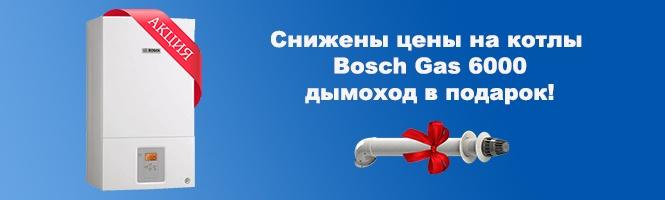 Акция Bosch Gas 6000