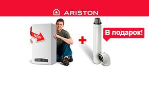 Акция Ariston - дымоход в подарок!