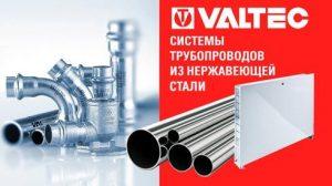 Анонс труб и фитингов из нержавеющей стали т.м. VALTEC