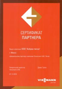Сертификат дилер котлов viessmann