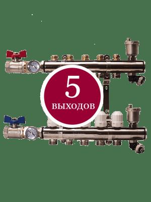 коллектор отопления ASB 52343-5 A на пять выходов