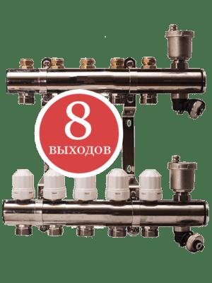 коллектор отопления ASB 52343-8 B на восемь выходов