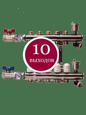 коллектор отопления ASB 52343-10 A на десять выходов