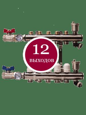 коллектор отопления ASB 52343-12 A на двенадцать выходов