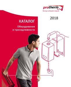 Каталог Protherm 2018