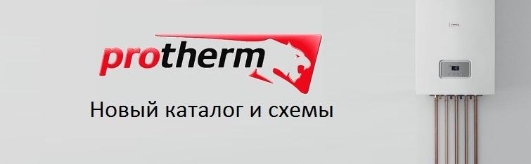 Новый каталог газовых котлов Protherm и схемы монтажа