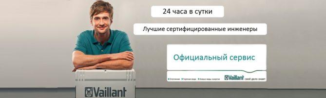 Сервисный центр vaillant и Protherm в Минске и Беларусь