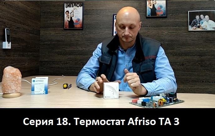 Видеообзор комнатного термостата Afriso TA 3