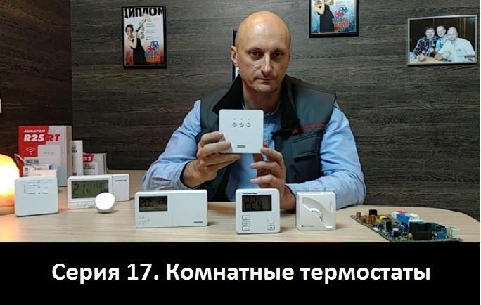 Видеоозор комнатных термостатов