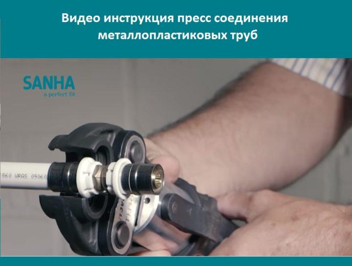 Инструкция по монтажу пресс соединений металлопластиковых труб SANHA
